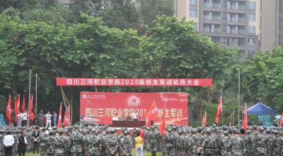 四川三河职业学院举行2019级新生军训动员大会
