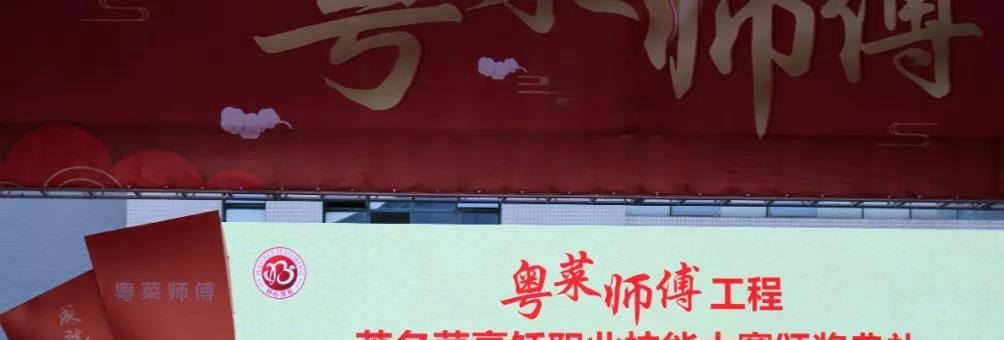 """我市代表队在""""粤菜师傅""""工程茂名菜烹饪职业技能大赛喜获佳绩"""