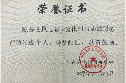 """化州市鉴江司法职业学校被评为2018—2019年度,""""化州市先进团委"""