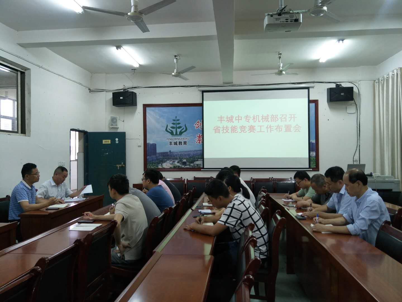 机械制造专业部组织召开省技能竞赛集训工作布置会