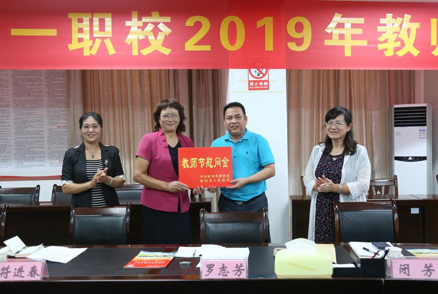 市政协副主席罗志芳到浦北一职校进行教师节慰问