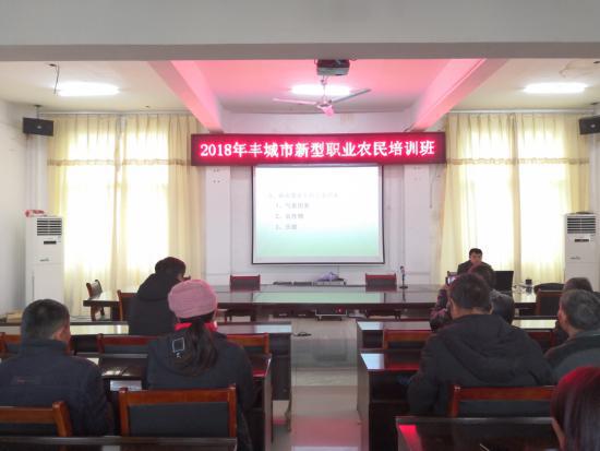 丰城市第3期新型职业农民培训班开班