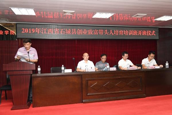2019年江西省石城县创业致富带头人培训班在梅山学院举行开班仪式