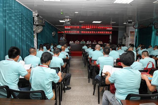 南安市2019年创业致富带头人培训班在梅山实验学院开班