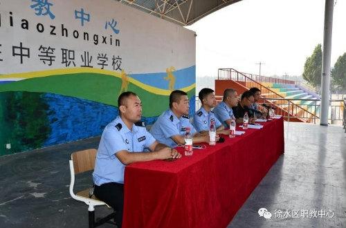 """徐水职教中心举行""""防诈骗知识大讲堂""""宣传教育活动"""