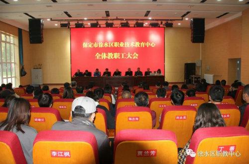 徐水职教中心召开全体教职工大会