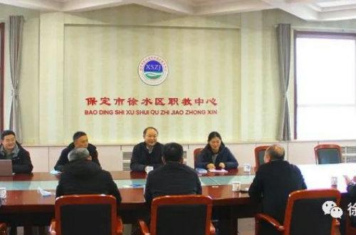 河北师范大学到徐水职教中心进行调研考察