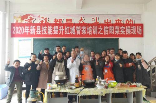 """新县大别山旅游讲堂之""""红城管家""""培训班成功举办"""