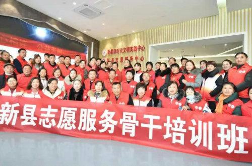 新县举行志愿服务骨干培训班开班仪式