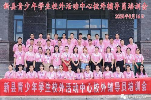 新县青少年学生校外活动中心2020年校外辅导员培训
