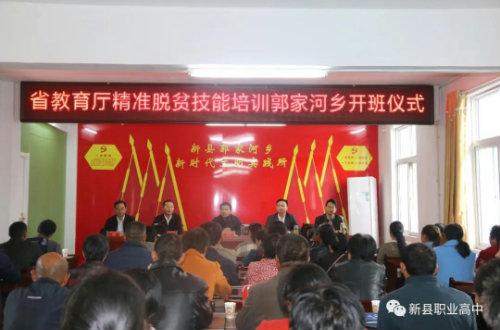 新县职业高中2020年精准脱贫技能培训第三期正式开班