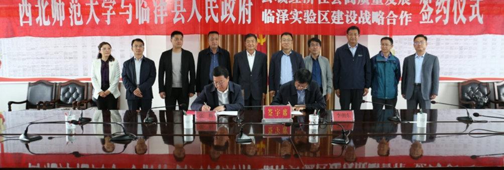 西北师范大学与临泽县人民政府 合作共建张掖市县域经济社会高质量发展临泽实验区项目签约仪式举行