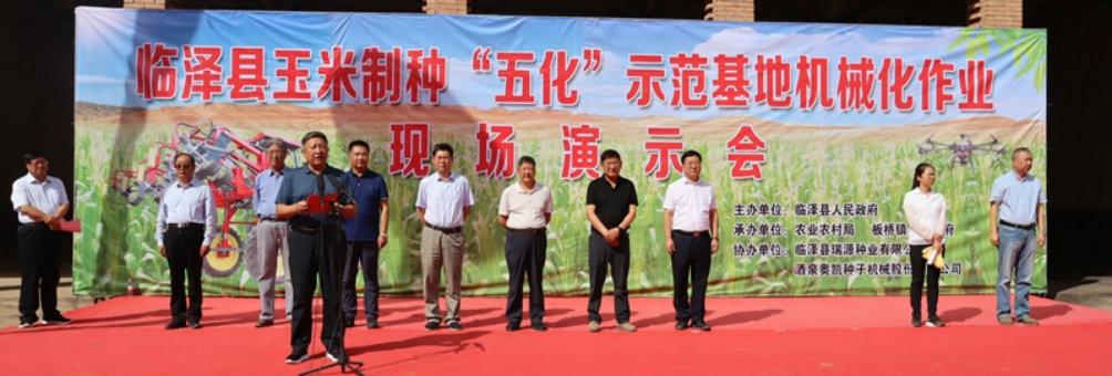 """临泽县举行玉米制种""""五化""""示范基地机械化作业现场演示会"""