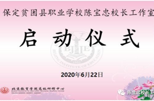 北京教育学院扶贫协作与支援合作 培训简报