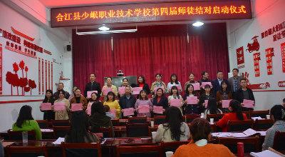 合江少岷职校举行第四届师徒结对启动仪式