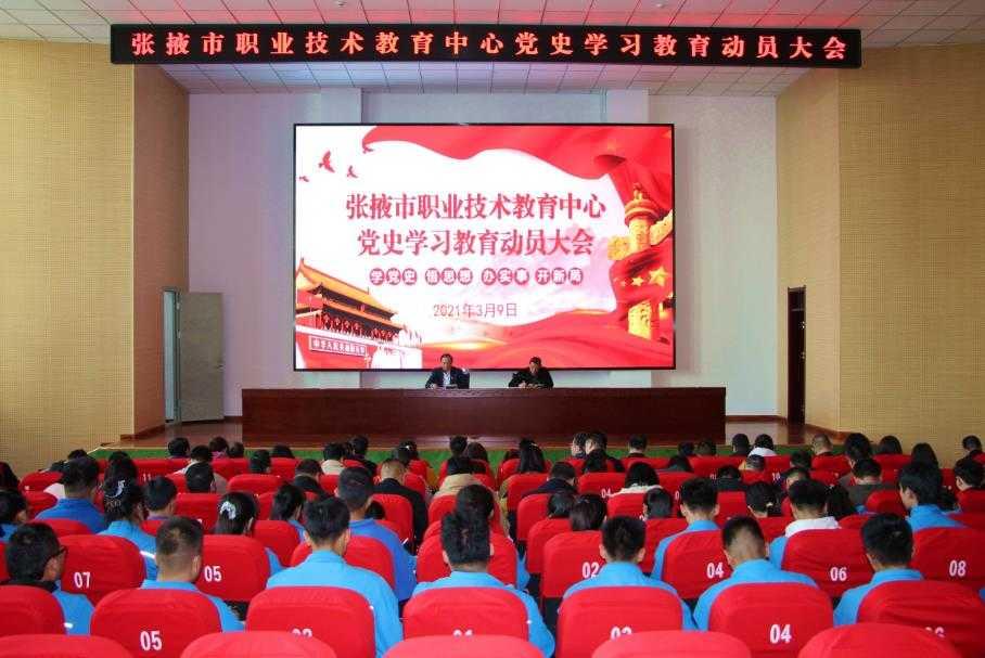 张掖市职教中心召开党史学习教育动员大会