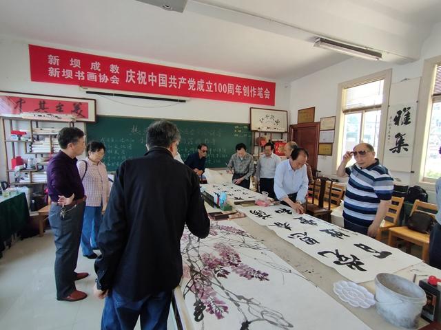 """新坝镇成人教育中心校开展""""庆祝中国共产党成立100周年创作笔会""""活动"""