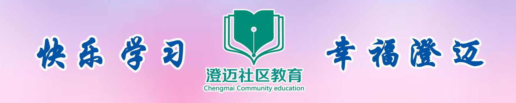 水墨山水 快乐学习——澄迈县社区教育成人国画班免费公益课程(三)