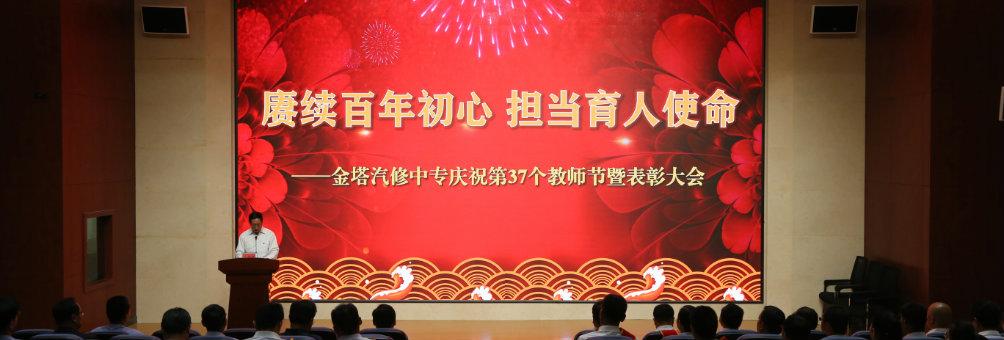 金塔汽修中专召开庆祝第37个教师节大会