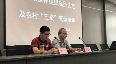 """盐官镇举办农村集体组织成员认定及农村""""三资""""管理培训班"""
